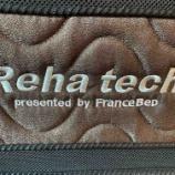 『【腰に不安があるお客様にお勧めマットレス】フランスベッド・RH-BAE-SPL』の画像