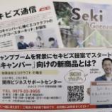 『\2月の広報&セキビズ通信も必見/ ソロキャンプブームを背景に誕生した新商品をご紹介』の画像