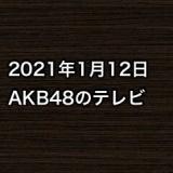 2021年1月12日のAKB48関連のテレビ