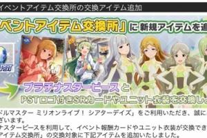 【ミリシタ】イベントアイテム交換所に交換アイテム追加!&6月の開催情報公開!