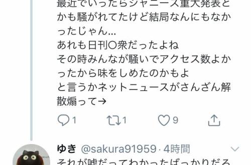 【関ジャニ】錦戸、脱退のサムネイル画像