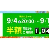 『9月4日20時開催の楽天スーパーSALEでお得な旅を!割引きクーポン利用、楽天リーベイツ経由でポイント獲得』の画像