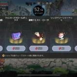 『【アルカナタクティクス】戦闘中に利用可能なインゲームショップについて』の画像