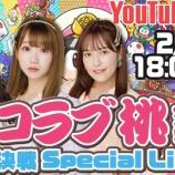 『[再掲] 本日(2月10日) YouTube Live『イコラブ桃鉄 3年決戦Special Live!』』の画像