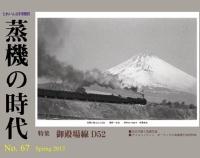 『蒸機の時代 No.67 3月21日(火)発売』の画像