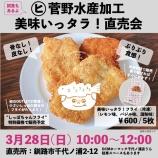 『2021年一発目!3月28日(日)は美味いっタラ!フライ直売会へGO!』の画像