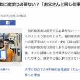 『【お知らせ】ヤフーニュースに「カレッジ福岡」特集記事掲載される』の画像