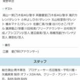 『斉藤優里、まだ乃木坂46でしかも歌手だった・・・』の画像