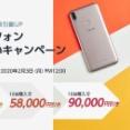 ASUS ZenFone Max Pro M1を15台まとめ買いで9万円オフ!【ASUS Store】