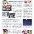 ほたる石 岐阜新聞『悠遊ぎふ』