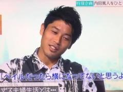 【 動画 】シャルケ内田の奥さんが天然すぎる!「私はベイルになりたい」www