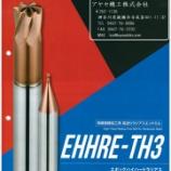 『【新商品】高高度鋼加工用 高送りラジアスエンドミル「EHHRE-TH3」@MOLDINO(三菱日立ツール㈱)【切削工具】【エンドミル】』の画像