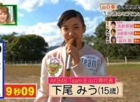 【チーム8】ミライモンスター 下尾みう出演シーンまとめ!