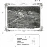 『山のトイレ協議会通信 No.15 2015.10.4』の画像