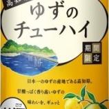 『【期間限定】「NIPPON PREMIUM」シリーズに「高知県産ゆずのチューハイ」発売』の画像