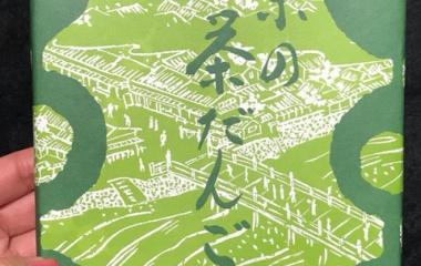 『☆頂き物  京都 豆政 京の茶だんご』の画像