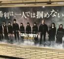 PS4「コールオブデューティ」の日本版広告が超絶ダサい