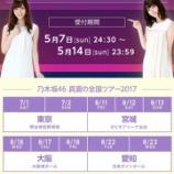 『【乃木坂46】真夏の全国ツアーで福岡が外された理由・・・』の画像