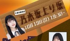 『久保史緒里の乃木坂上り坂』10/19(月)に配信決定!なんと、ゲストはあのメンバー!!!