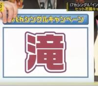 【乃木坂46】乃木坂工事中17thヒット祈願編!3/19