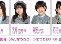 9/2開催「みんなのカローラまつり2018」にチーム8が出演!【トヨタカローラ徳島】