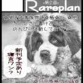03/04 J.GARDEN 44 Bホールす08a(品書き)