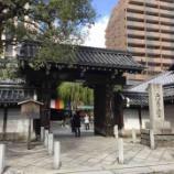 『【京都】頂法寺(六角堂)の御朱印』の画像