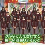 『【欅坂46】欅坂の選抜発表の空気が重すぎる・・・』の画像