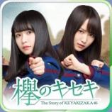 『【欅のキセキ】6代目アイコンは菅井友香&長濱ねるに!』の画像
