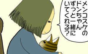 飼い猫に話しかけたときの