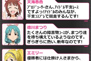 【グリマス】イベント「招福!アイドル干支レース」ショートストーリーまとめ