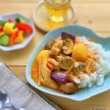 『紫芋とマッシュルーム入りマッサマンカレーのランチ』の画像