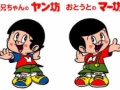 【悲報】 「ヤン坊マー坊天気予報」 サイト終了のお知らせ。