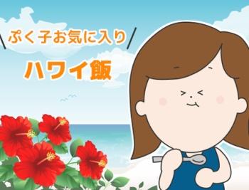 185. ぷく子お気に入りハワイ飯!!