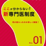 『医学生向けに情報発信!「KOKUTAI」がフリーペーパーにリニューアル』の画像