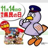 『明日11月14日は埼玉県民の日』の画像