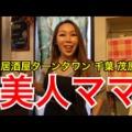 【新型コロナ】千葉県内の飲食関係の外回りの会社員か?市川市・習志野市・船橋市などの飲食店は注意を!