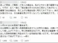 【炎上】「放射能汚染された東日本の食べ物を救援物資として送らないで!」と呼びかけた女に非難殺到