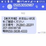 『楽天を名乗る詐欺SMSに注意!』の画像
