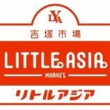 『【福岡キャンパス】お世話になっています。吉塚市場』の画像