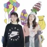 『【乃木坂46】飛鳥ばりの小顔!!桜井玲香と元AKB48市川美織の2ショット動画キタ━━━━(゚∀゚)━━━━!!!』の画像