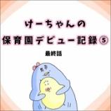 『けーちゃんの一時保育デビュー記録⑤最終話』の画像