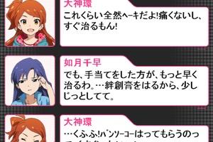 【グリマス】イベント復刻「大激闘!765プロ野球!」 オフショットまとめ1