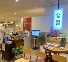 【大阪・天王寺】食習 あべのハルカスにある神農生活併設レストランで台湾料理を味わってきました