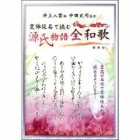 『変体仮名で読む源氏物語全和歌』の画像