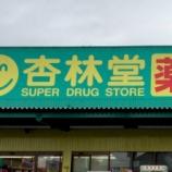 『杏林堂和田店が来年8月に出店予定。目の前にマックスバリューとジップドラッグで集客バトル必至!』の画像
