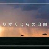 『1000回の瞑想』の画像