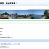 『戸田市 市民カヌー体験教室(9月開催)申込み受付中』の画像