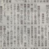 『Seki-Biz(関市ビジネスサポートセンター)が立ち上がりそうです。』の画像