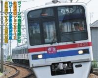 『月刊とれいん No.453 2012年9月号』の画像